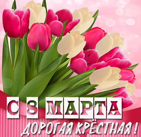 Картинка с 8 марта крестной