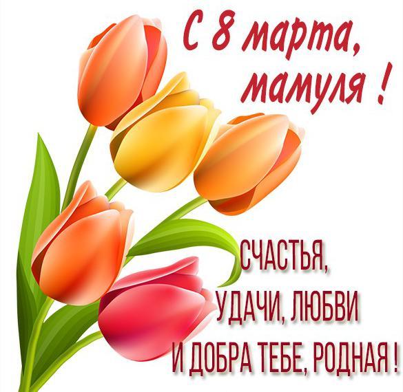 Картинка с 8 марта маме с пожеланиями
