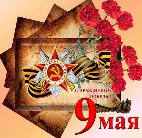 Картинка с 9 мая на День Победы