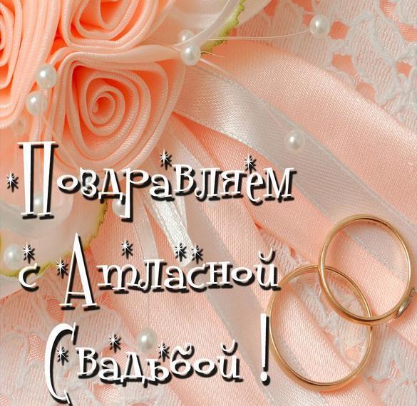 Картинка с атласной свадьбой