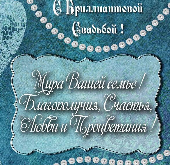 Картинка с бриллиантовой свадьбой