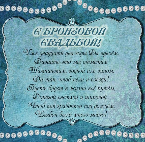 Картинка с бронзовой свадьбой