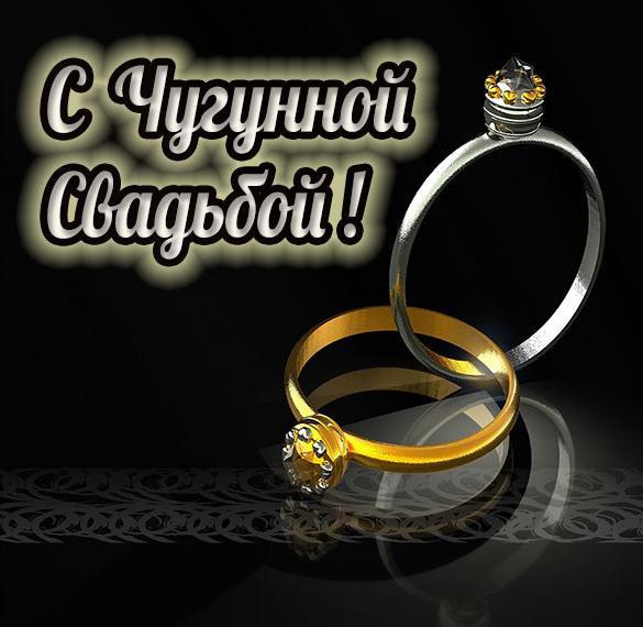 Картинка с чугунной свадьбой
