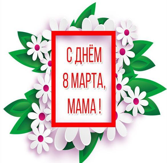 Картинка с днем 8 марта маме