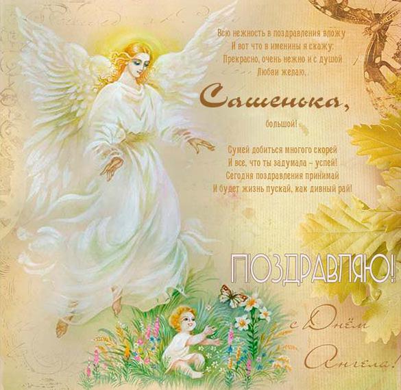 Картинка с днем Александры с надписями