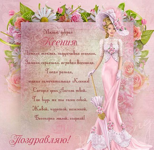 Картинка с днем ангела для Ксении
