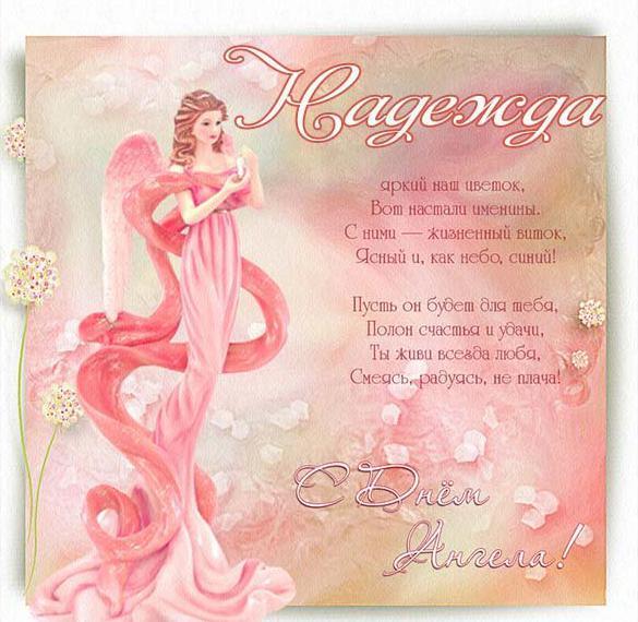 Картинка с днем ангела для Надежды