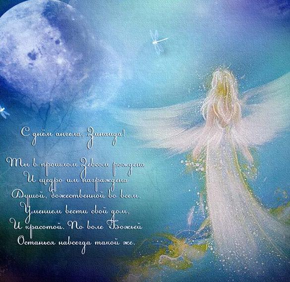 Картинка с днем ангела для Зинаиды
