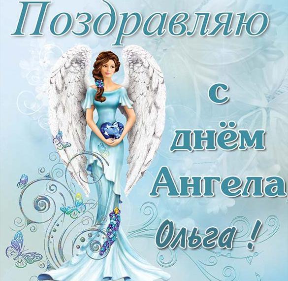 Картинка с днем ангела Ольги