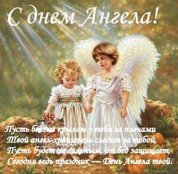 Картинка с днем ангела с пожеланиями