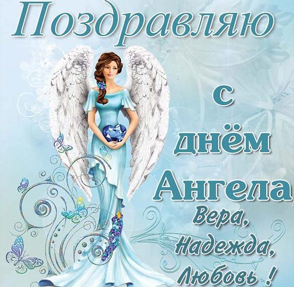 Картинка с днем ангела Вера Надежда Любовь
