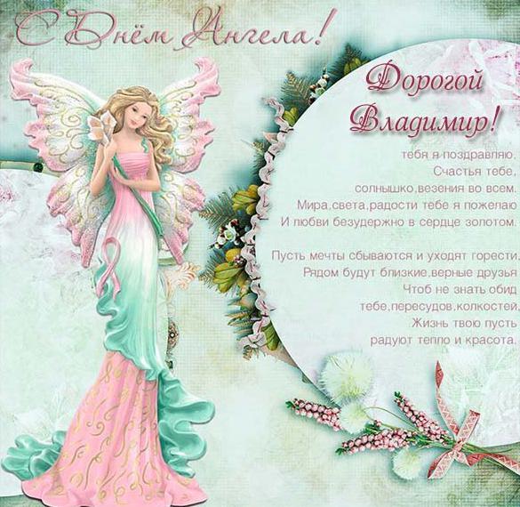 Открытка в картинке с днем ангела Владимир