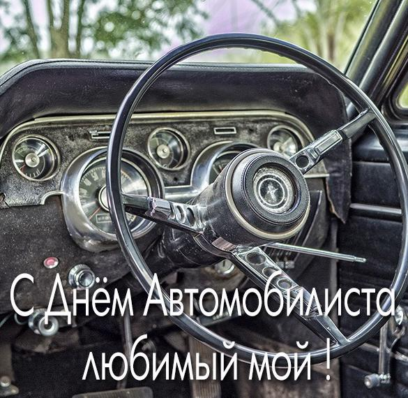 Картинка с днем автомобилиста любимому мужчине