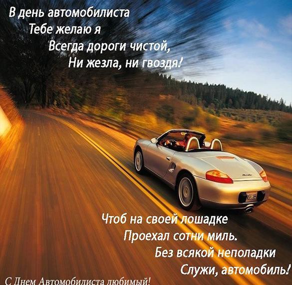 Картинка с днем автомобилиста любимому