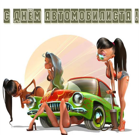 Прикольная картинка с днем автомобилиста для девушек