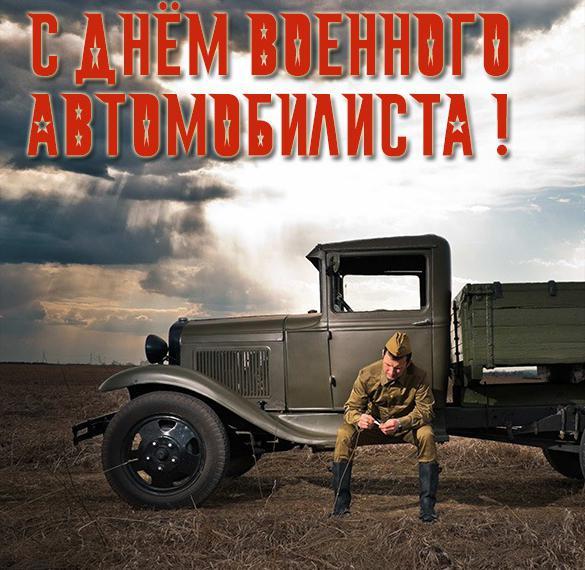 С днем военного автомобилиста картинки прикольные растут они