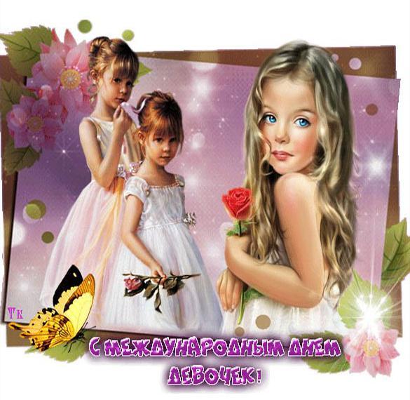 Картинка с днем девочек