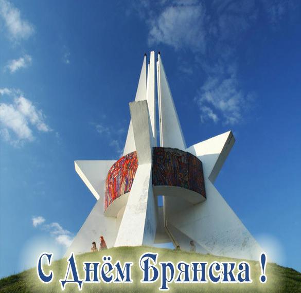 Картинка с днем города Брянска