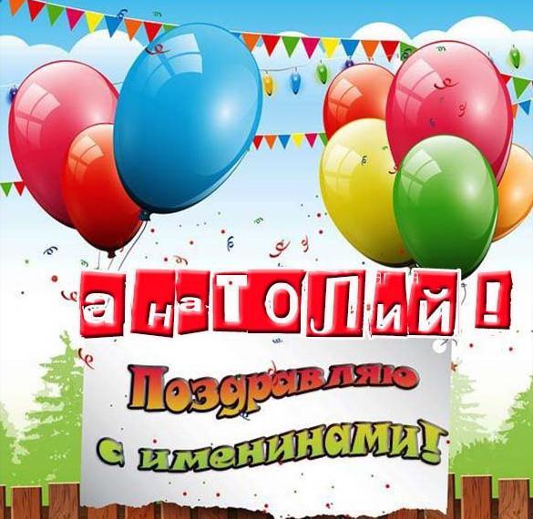 Картинка с днем имени Анатолий