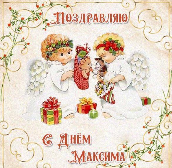 Картинка с днем имени Максим