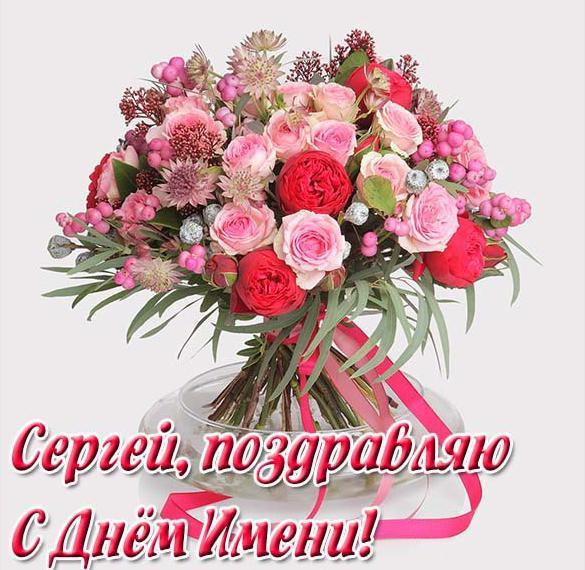 Картинка с днем имени Сергей