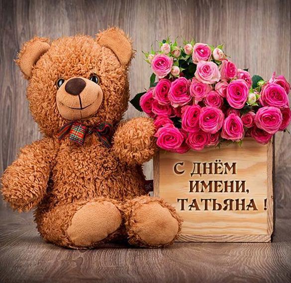 Картинка с днем имени Татьяна