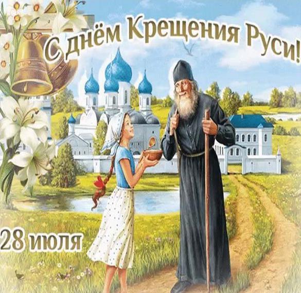 Картинка с днем Крещения Руси в прозе