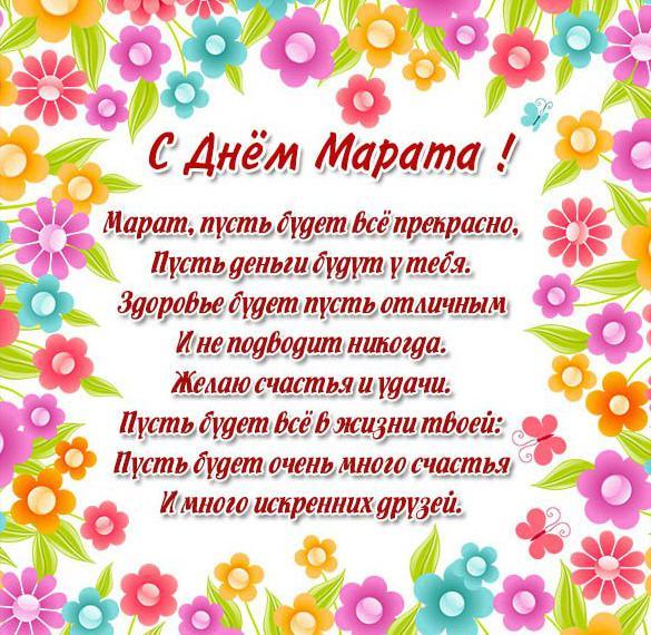 Картинка с днем Марата в стихах