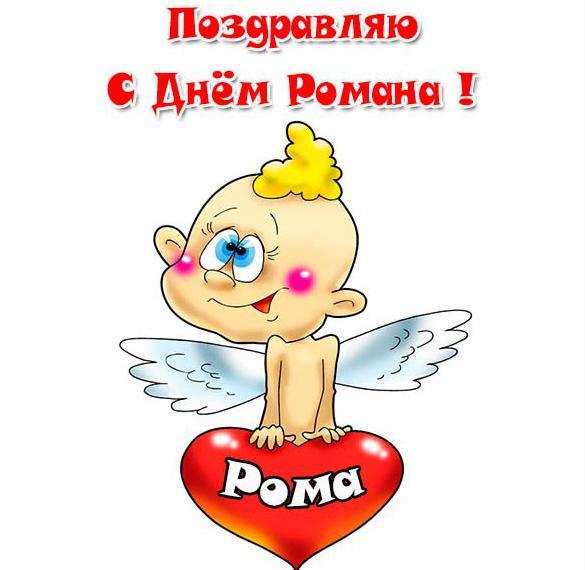 Смешная картинка с днем Романа