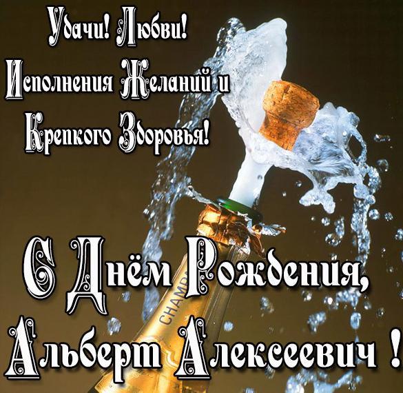 Картинка с днем рождения Альберт Алексеевич