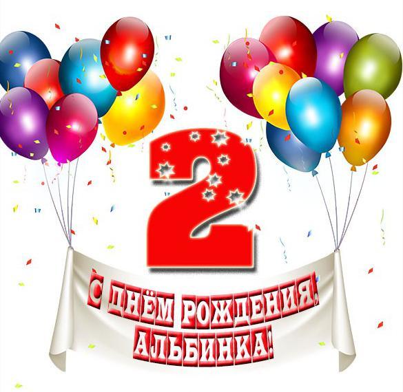 Картинка с днем рождения Альбинка на 2 годика