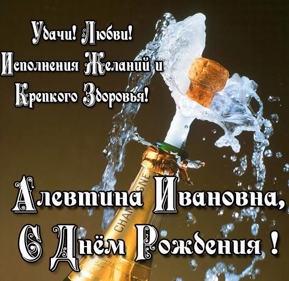 Картинка с днем рождения Алевтина Ивановна