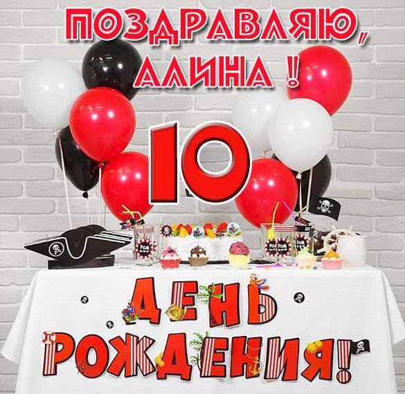 Поздравления девочке алине 11 лет
