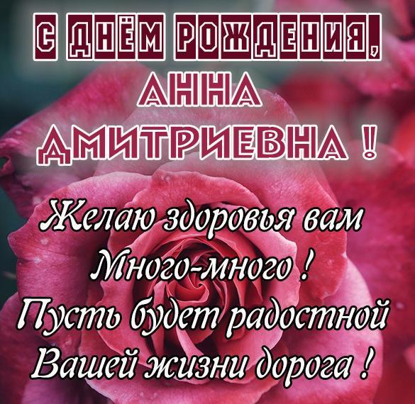 Картинка с днем рождения Анечка Дмитриевна
