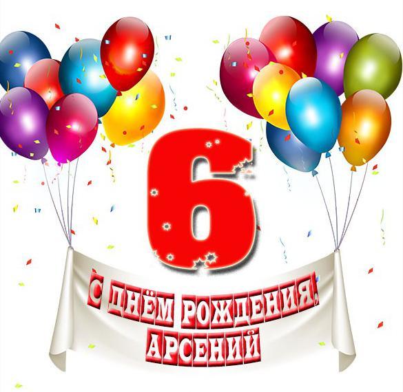 Поздравления 6 лет андрей