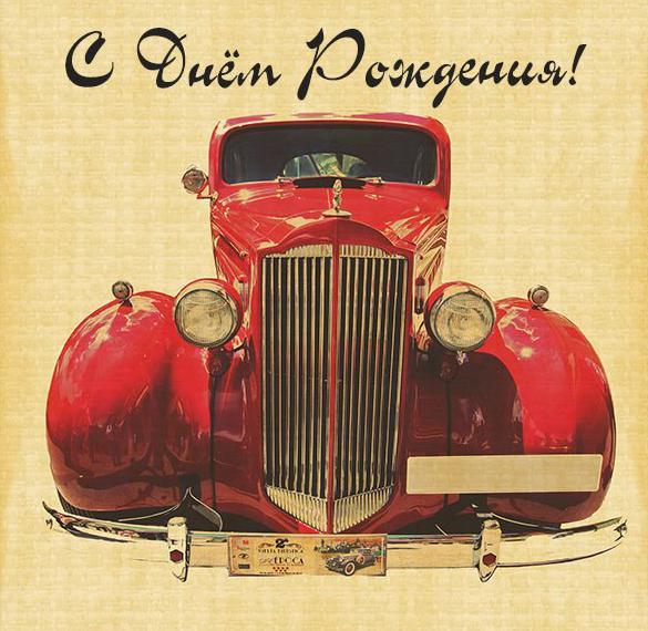 Картинка с днем рождения автомобилисту