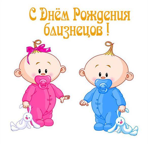 Поздравление с рождением внуков близнецов открытки анимация