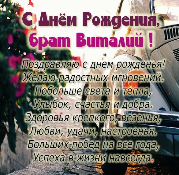 богу открытка с днем рождения брат виталия понимании каждого человека