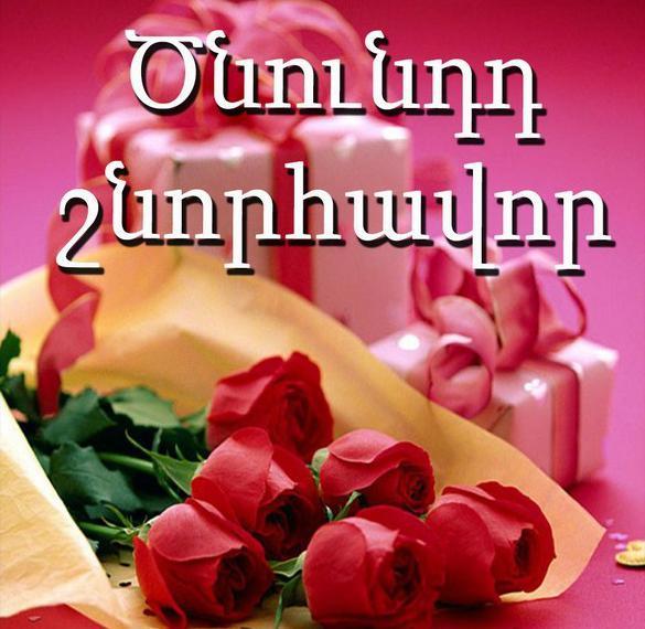 Картинка с днем рождения девушке на армянском