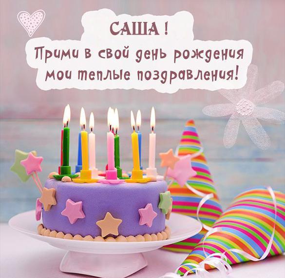 Картинка с днем рождения девушке Саше