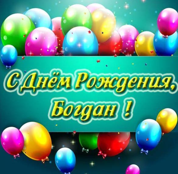 Картинка с днем рождения для Богдана