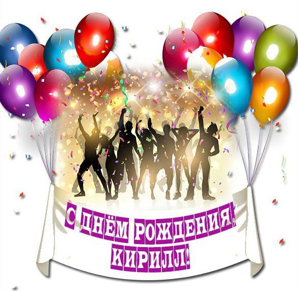 Картинка с днем рождения для Кирилла