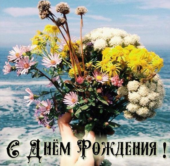 Картинка с днем рождения для женщины с цветами