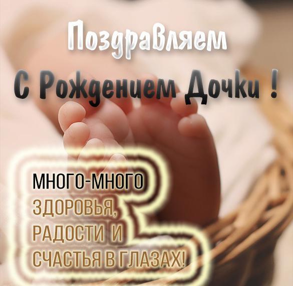 Картинка с днем рождения дочки для мамы