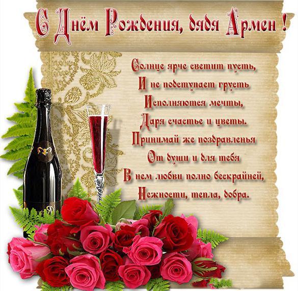 Поздравление по имени армен