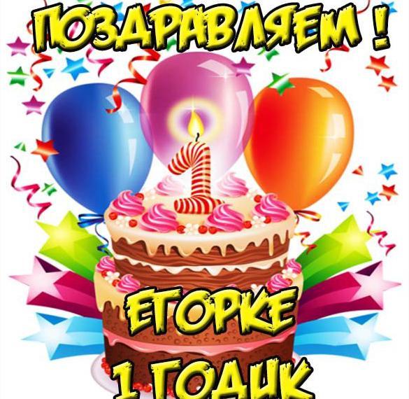 Картинка с днем рождения Егорка на 1 годик