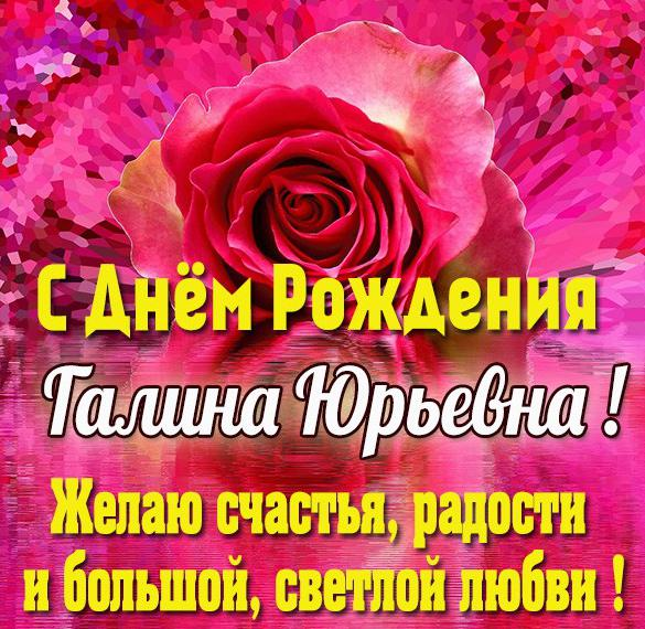 Картинка с днем рождения Галина Юрьевна