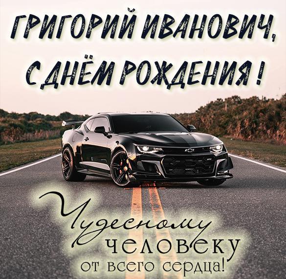 Картинка с днем рождения Григорий Иванович