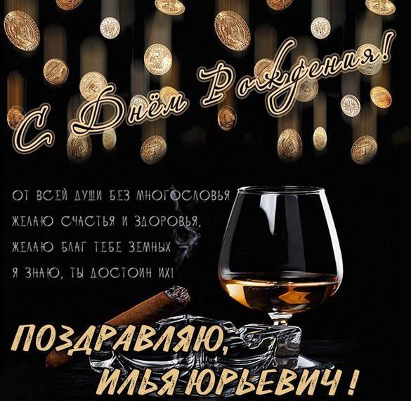 Картинка с днем рождения Илья Юрьевич