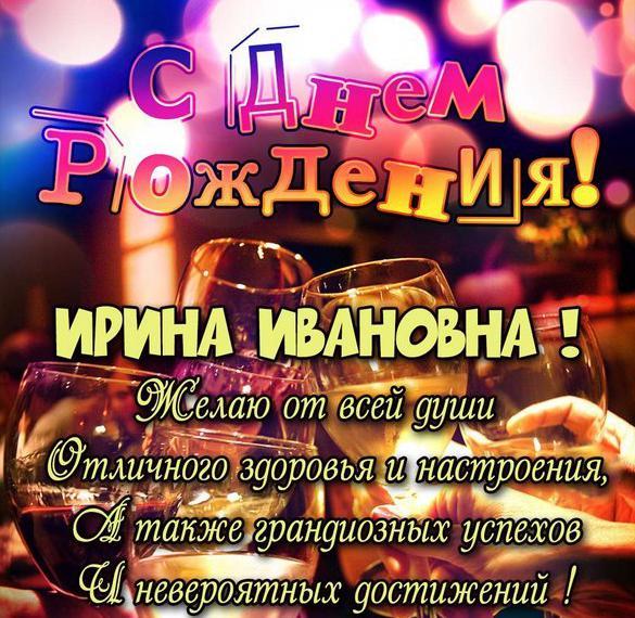 Картинка с днем рождения Ирина Ивановна
